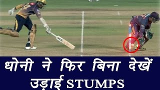 IPL 2017: MS Dhoni blind run out removes Sunil Narine during RPS vs KKR | वनइंडिया हिन्दी