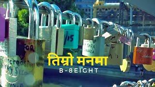 B-8EIGHT - Timro Manma (Official Music Video HD)