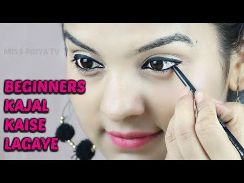 काजल कैसे लगाएं |Easiest Trick To Make KAJAL Longlasting & Smudge Proof | Miss Priya TV |
