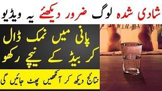 Shadi Shuda Hazraat Ye Video Lazmi Dekhain | User of Water Under Bed | TUT