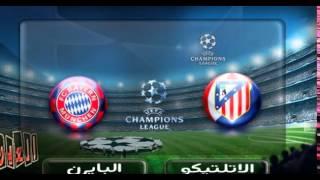شاهد مباراة بايرن ميونخ ضد اتلتيكو مدريد مباشر