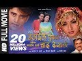 Uthaile Ghungta Chand Dekhile  Bhojpuri Full Movie
