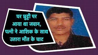 घर छुट्टी पर आया था Jawan, Wife ने Lover के साथ उतारा मौत के घाट