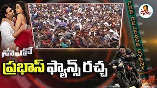 రచ్చ లేపుతున్న ప్రభాస్ ఫ్యాన్స్ : Prabhas Fans Hungama At Saaho Pre Release Event |  Vanitha TV