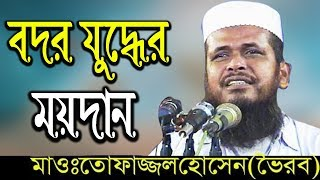 Download বদর যুদ্ধের ময়দান সম্পর্কে আলোচনা | Mawlana Tofazzal Hossain | Waz |Ruposhi Bangla Production | 2017