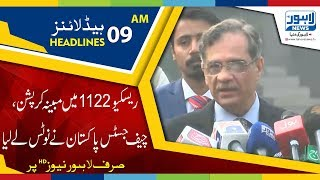 09 AM Headlines | Lahore News HD | 25 September 2018