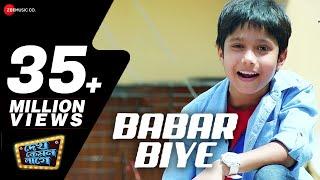 Babar Biye - Dekh Kemon Lage | Avik Chongdar | Jeet Gannguli | Abhijit Guha & Sudeshna Roy