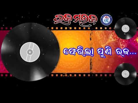 Pherila Puni Raja - Superhit Odia Raja Song On Pabitra Entertainment