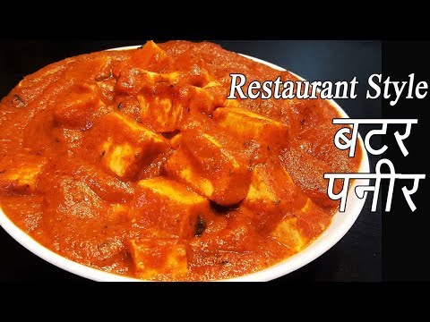 पनीर बटर मसाला | Paneer Butter Masala Recipe | Restaurant Style Paneer Makhani | MadhurasRecipe