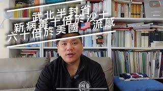湖北封省,專家:武漢肺炎危害十倍於沙士,六十倍於美國🇺🇸流感,20200124