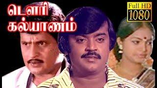 Dowry Kalyanam | Vijayakanth,Visu,Viji | Superhit Tamil Movie HD