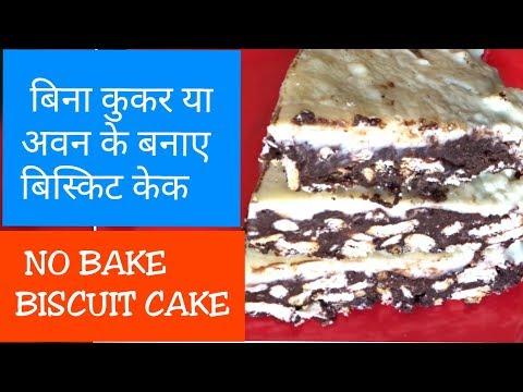 NO BAKE BISCUIT CAKE | No cooker or oven | बिना कुकर या अवन के बनाए बिस्किट केक | Madhavi's Rasoi