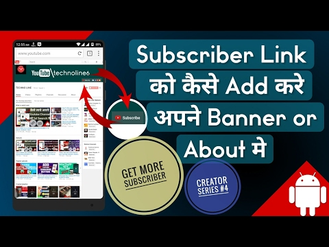 How to add subscriber Link on your youtube channel   Art\Banner || Android || hindi