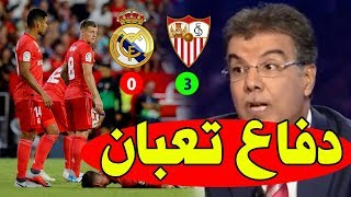 تحليل مباراة إشبيلية و ريال مدريد 3-0 | الدوري الإسباني بهدلة الريال