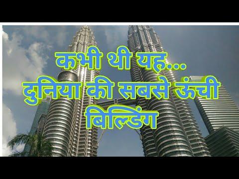 Petronas Twin Tower: Highest Building in Malaysia (88 मंजिली इमारत)