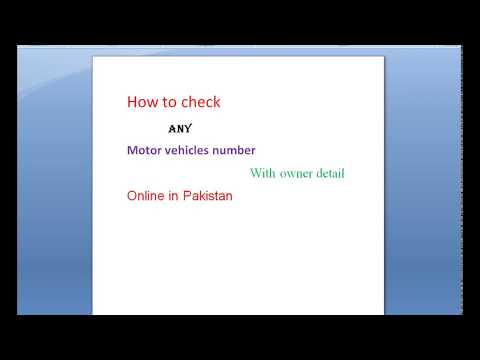 How To Check any Motor Vehicles Registration and Number Online all Pakistan