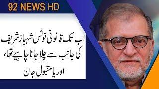Orya Maqbool Jaan talks about Daily Mail | 16 July 2019 | 92NewsHD
