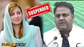 Fawad Chaudhry, Zartaj Gul and Farogh Naseem suspended   ECP suspends 318 Parliamentarians