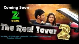 the real tevar 2 songs | mahesh babu songs in hindi | 2017