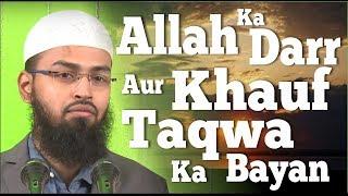 Allah Ka Darr Aur Khauf - Taqwa Ka Bayan - Fear Of Allah By Adv. Faiz Syed