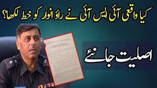 The Reality of The Letter Presented By Zardari