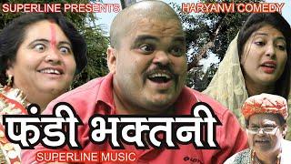 फंडी भकतनी //haryanvi comedy natak// FANDI BHAKTNI