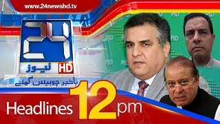 News Headlines | 12:00 PM | 23 May 2018 | 24 News HD