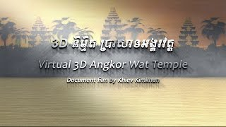 Virtual 3D of Angkor Wat Temple And Equinox