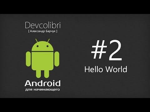 Android: Урок 2. Создание первого приложения Hello World