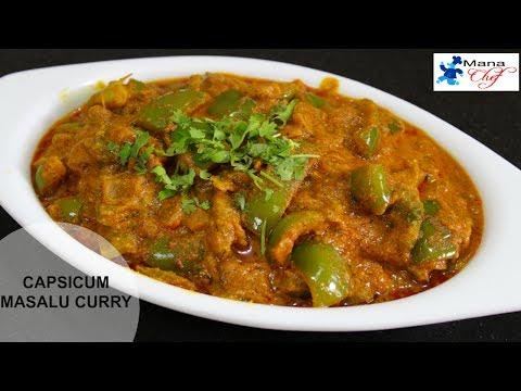 Capsicum Masala Curry Recipe In Telugu