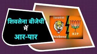 SHIVSENA-BJP में आर पार