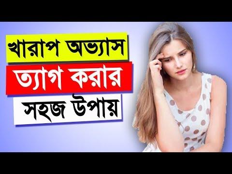 অভ্যাস পরিবর্তনের সহজ উপায় | Easy Way To Change Bad Habits In Bangla | Bangla Motivational Video