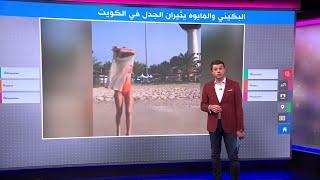"""كويتيات يقلن إن""""البكيني ليس جريمة""""، وإعلامي يعلق: """"اللي يسمع يقول الأجسام موت"""""""