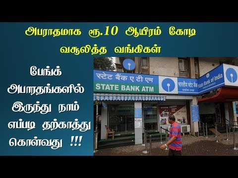 SBI News today Bank minimum balance charge explained in tamil