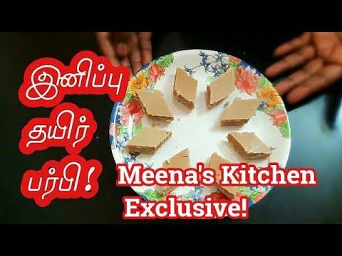 Sweet Curd burfi   தயிர் பர்பி   thayir burfi recipe in Tamil