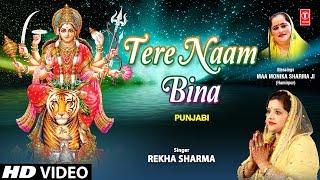 Tere Naam Bina I Punjabi Devi Bhajan I REKHA SHARMA I Full HD Video Song