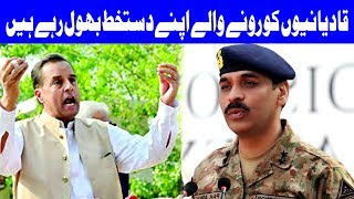 DG ISPR Bashing Captain Safdar on Khatam-i-Naboowat clause - Headlines 12 PM - 13 Oct 2017 - Dunya