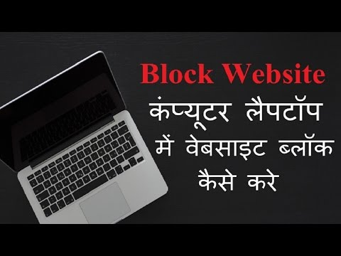 How to block Any website on your computer and laptop | Website ko block kaise kare computer mai