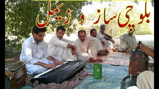 Balochi Saaz o Zeemal