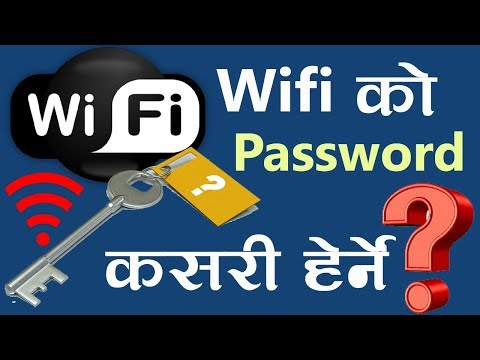 [in Nepali] How To Find Your Saved WiFi Password on Windows on Your PC/Laptop