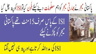 How ISI caught Pakistani Major and ISI Secret Mission||Urdu Maloomat TV