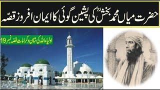 Hazrat Mia Muhammad Bakhash r a ki pasheen in urdu hindi-sufism
