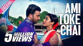 Ami Toke Chai  | Satta | Shakib Khan | Paoli Dam | Bangla Movie Song 2017