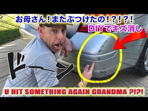 DIYでキズ消し親孝行!お母さん!またぶつけたの!?!?! Grandma Hit the Car Again! DIY Car Scratch Removal