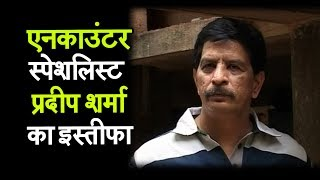 Encounter Specialist Pradeep Sharma का इस्तीफा