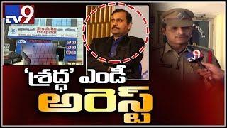 Maharanipeta CI Keshava Rao on Visaka Kidney Racket - TV9