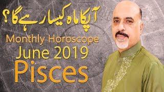 Sal 2019 kaisa rahega burj Pisces walo ke liye / Urdu