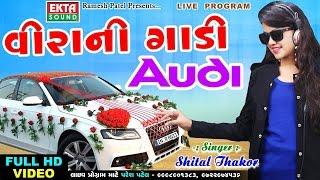 Veerani Gadi Audi || Shital Thakor || New 2017 AUDI Song || Gujarati DJ Mix Song || FULL HD VIDEO