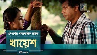 Khayesh | Ep 03 | Mosharraf Karim, Orsha, Fazlur Rahman Babu | New Bangla Natok 2019 | Maasranga TV