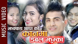 Jhakkad Thapa - Kanma Double Jhumka    New Nepali Song    Sagari Karki, Yubraj, Bishal, Karina